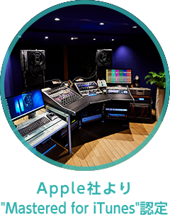 "Apple社より""Mastered for iTunes""認定"